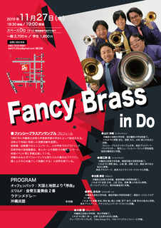 フライヤー Fancy Brass.jpg