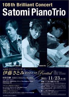 2011リサイタル・フライヤー.JPG