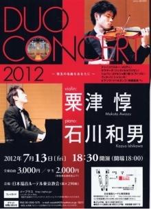 石川和男 コンサート2012 フライヤー.jpg