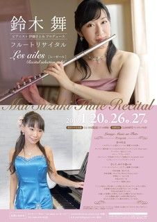 Salon Recital 2019年1月表面.jpg
