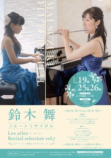 Salon Recital 2020年 表.jpg