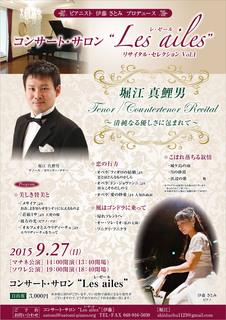 フライヤー 堀江真鯉男 2015・9・27.jpg